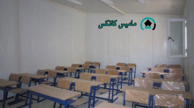 کانکس مدرسه